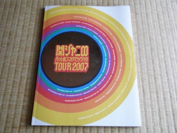 関ジャニ∞ 公式 47都道府県ツアーパンフ 2007