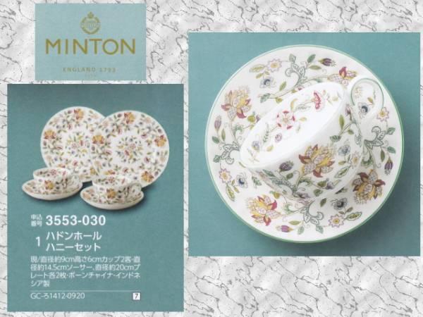 Новый товар Minton. отверстие. набор