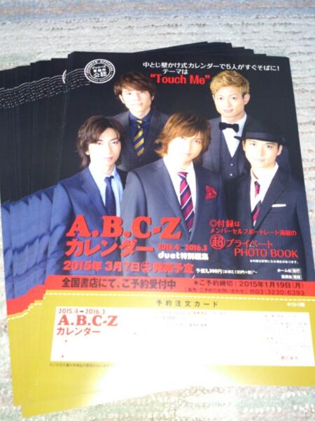 A.B.C-Z2015.4→2016.3カレンダーチラシ5枚