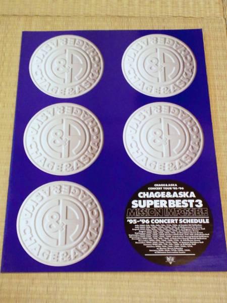 CHAGE & ASKA ライブツアーパンフレット SUPER BEST 3