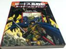 TRPG ロードス島戦記 カードゲームコレクション B