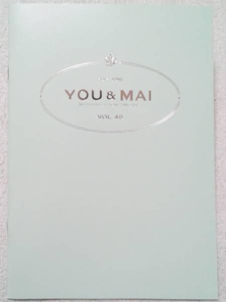 倉木麻衣Mai-K.netファンクラブFC会報VOL.48号You & Mai切手可!