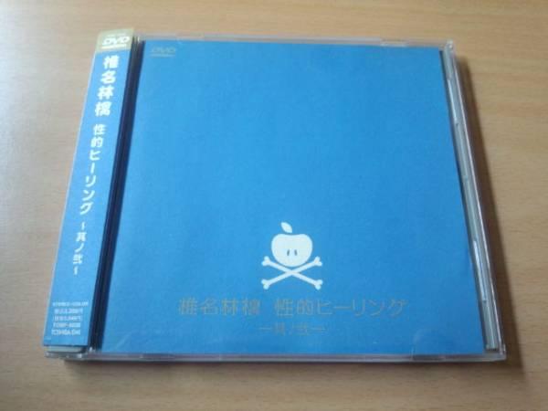 椎名林檎DVD「性的ヒーリング~其ノ弐~」PV集● ライブグッズの画像