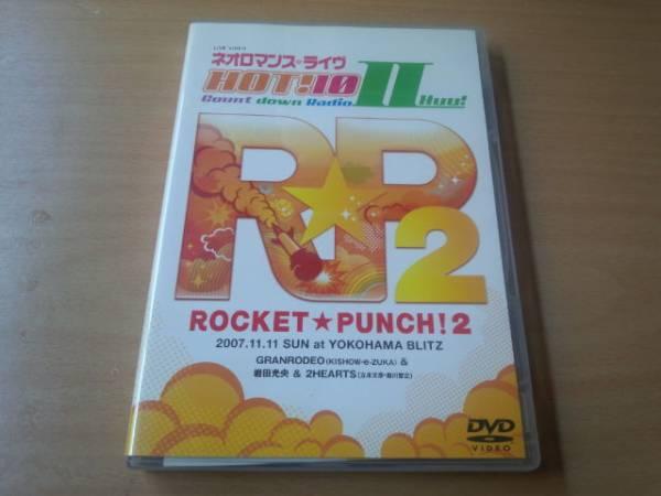 DVD「ネオロマンスライヴROCKET★PUNCH!2」GRANRODEO岩田光央● ライブグッズの画像