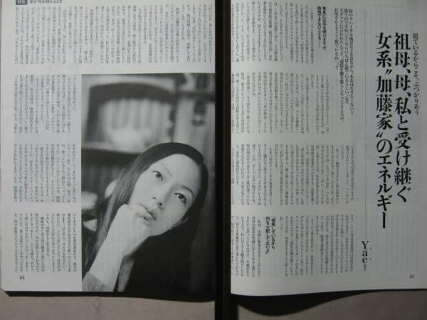'03【加藤登紀子との関係】Yae やえ ♯