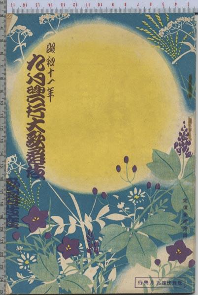 昭和11年 九月興行大歌舞伎 歌舞伎座