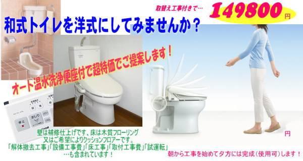 和式トイレを洋式へ変更工事 オート温水洗浄便座付