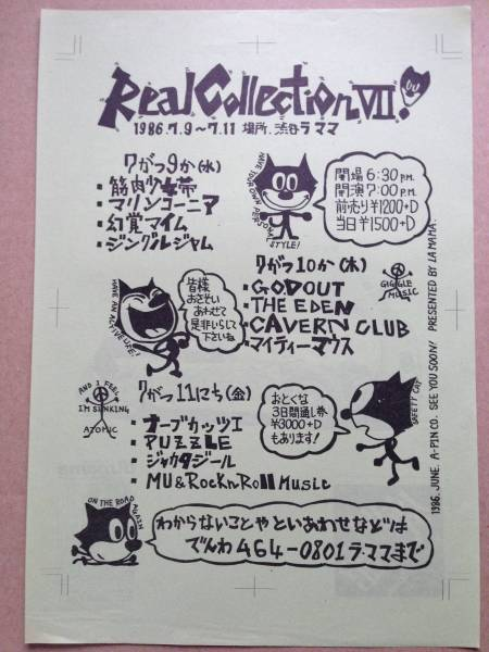 Real Collection VII ライヴ チラシ 筋肉少女帯 幻覚マイム