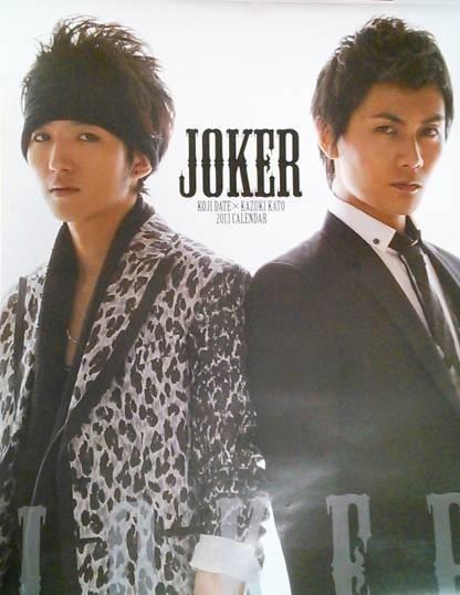 新品★JOKER 2013年カレンダー加藤和樹伊達幸志テニスの王子様