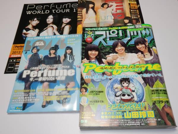 『 BOMB + スピリッツ 2008 + 冊子等 』 Perfume ライブグッズの画像
