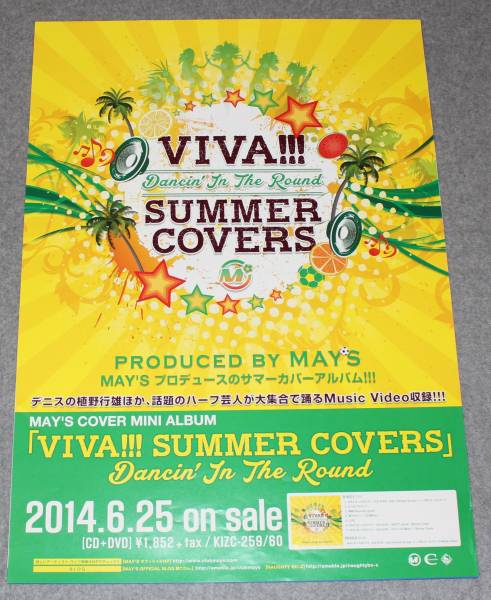Ю7 告知ポスター [VIVA!!! SUMMER COVERS]