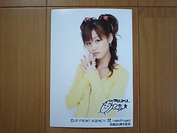 2006/7/12【新垣里沙】ハロショ京都店5周年記念サイン入生写真