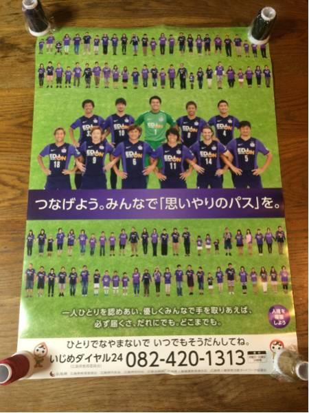サンフレッチェ広島 2014 ポスター