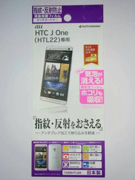 HTC J One HTL22 指紋反射防止フィルム T458HTL22