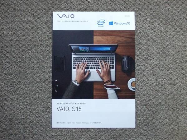 【カタログのみ】VAIO S15 2016.01 検 SONY VJS15190 Windows 10 HD_画像1