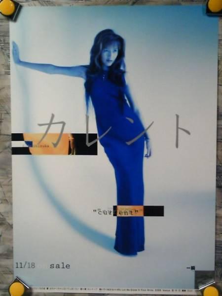 p9【ポスター/B-2】工藤静香/'98-カレント/告知用非売品