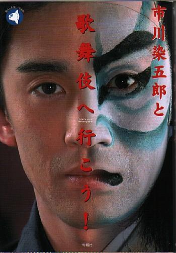 ★市川染五郎と歌舞伎に行こう!★