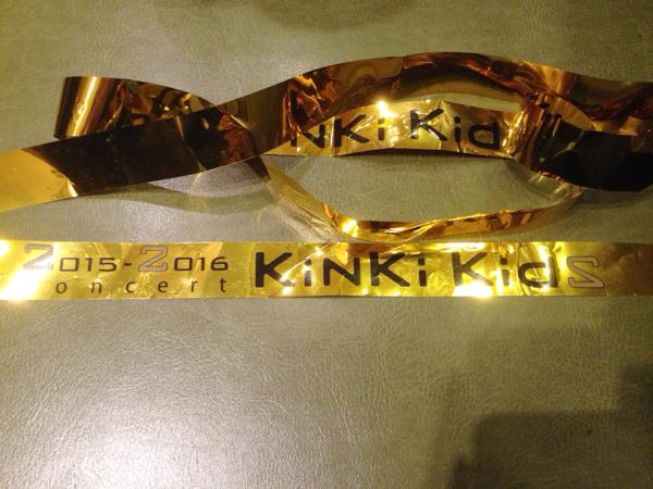 kinki kids 2015-2016 金テープ 1本 コンサートグッズの画像
