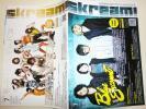 ★Skream 2015年7月 SpecialThanks 非売品 CD付き 【即決】