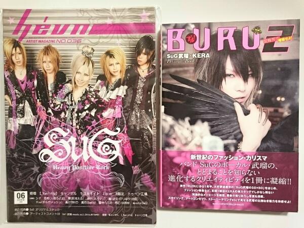 武瑠 KERA BURU2 SuG 表紙 hevn ヘヴン 036 ヘブン CD ステッカー付 2冊セット ☆ サグ