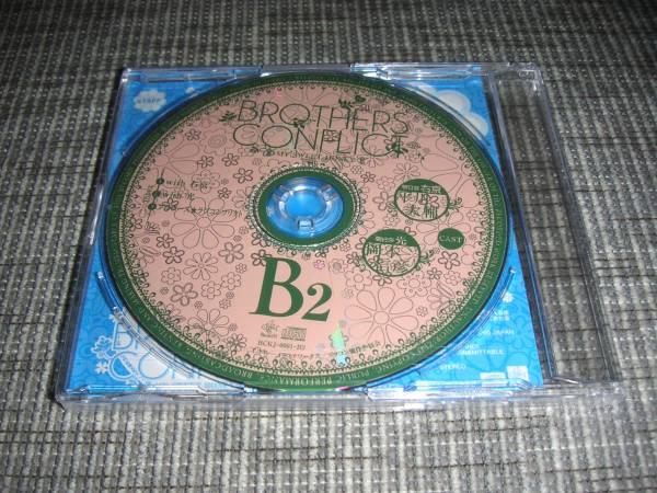 BROTHERS CONFLICT ブラコン くじ B賞 CD 兄弟 B-2 右京 光 新品 グッズの画像