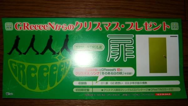 【ミニポスターF10】 GReeeeN/扉 非売品!