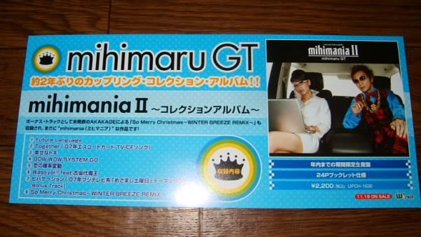 【ミニポスターF10】 mihimaru GTミヒマルGT/mihimania Ⅱ非売品