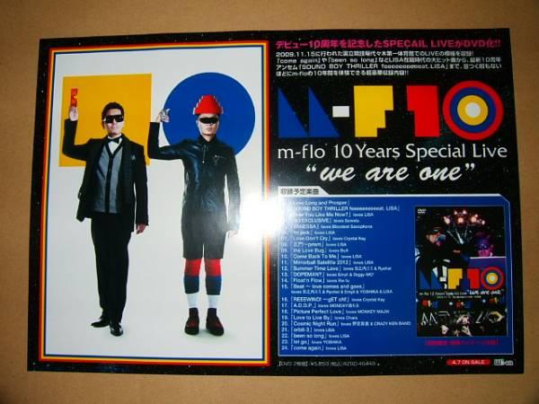 ミニポスターF10 m-flo 10 Years Special Live we are one非売品