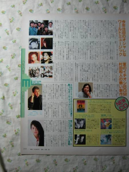 '89【太陽の季節について】 村田和人 ♯
