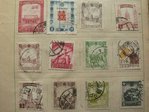 満州国切手_画像2