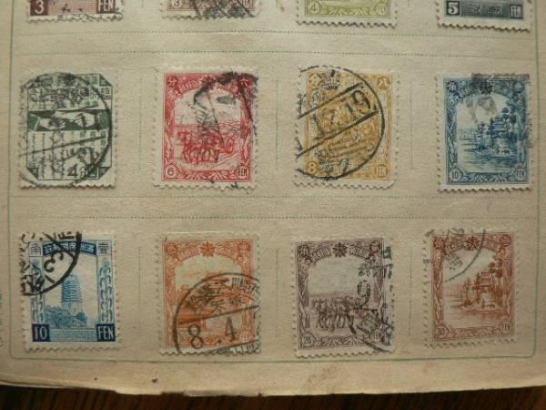 満州国切手_画像3