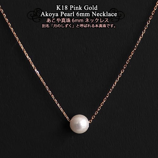 アコヤ真珠 ネックレス 6mm 一粒 ベビーパール K18PG 新品_画像1