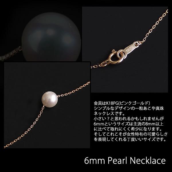 アコヤ真珠 ネックレス 6mm 一粒 ベビーパール K18PG 新品_画像3
