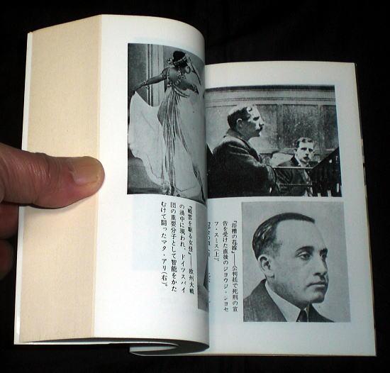 現代教養文庫「浴槽の花嫁 世界怪奇実話 1」牧逸馬 解説松本清張