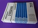 ◆ランサー・ランエボ???マキネン(基本)整備解説書 1995-10 新品