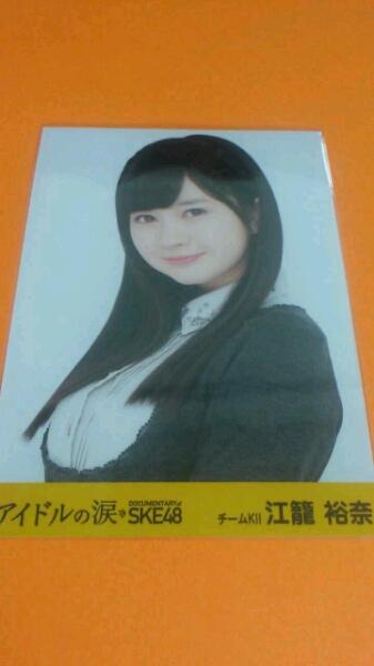 Documentary of SKE48☆DVD 特典 生写真☆江籠裕奈 ヨリ 1枚