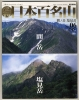 【d1088】01.3.4 週刊 日本百名山№06/間ノ岳・塩見岳