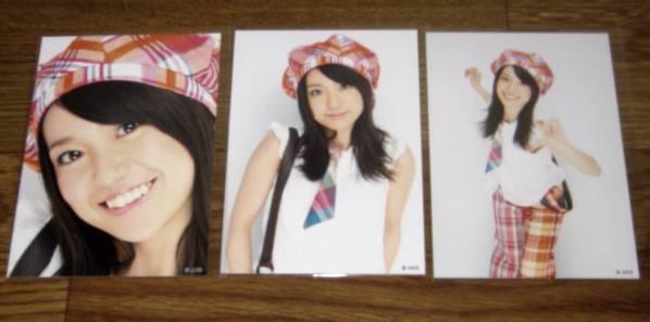 [5点以上で送料無料] 公式生写真 大島優子 チェック帽子 3枚セット