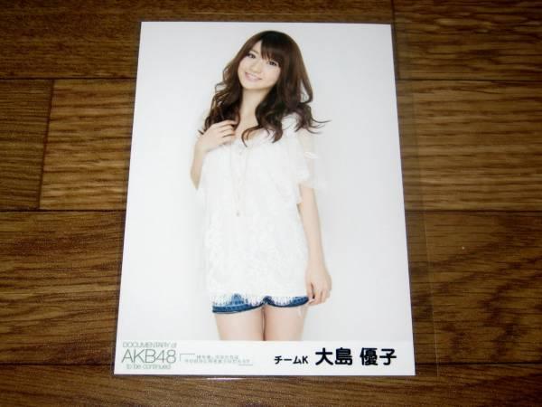 [5点以上で送料無料] DOCUMENTARY OF AKB48 to be continued 10年後、少女たちは今の自分に何を  大島優子 膝上 DVD特典 生写真