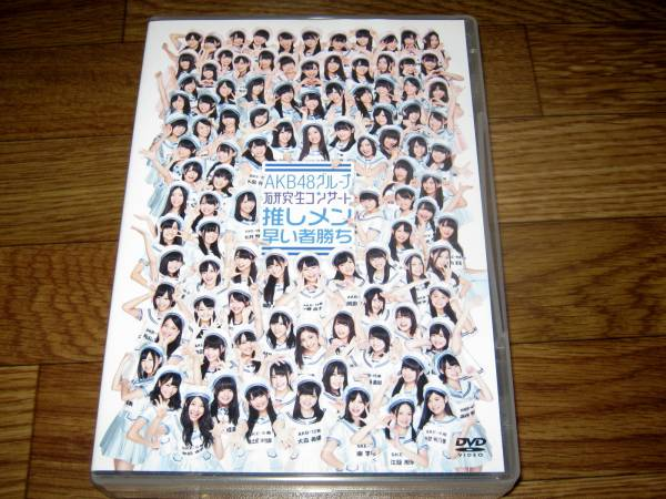 [DVD] AKB48 グループ研究生コンサート~推しメン早い者勝ち~ ライブ・総選挙グッズの画像