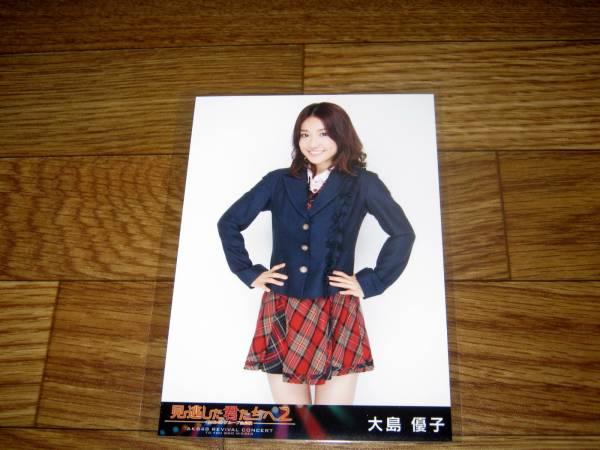[5点以上で送料無料] 見逃した君たちへ2 大島優子 K3rd DVD特典 生写真
