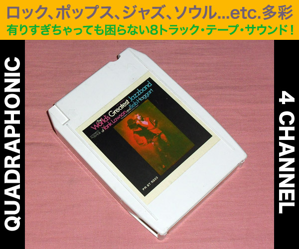 ◆8トラック(8トラ)◆(Q8 QUAD 4チャンネル) YANK LAWSON and BOB HAGGART [THE WORLD'S GREATEST JAZZBAND]◆_画像1