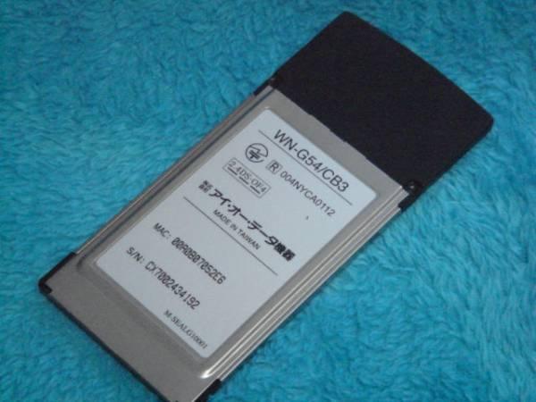 IODATA AirPort 54Mbps 無線LAN子機 WN-G54/CB3 送料無料