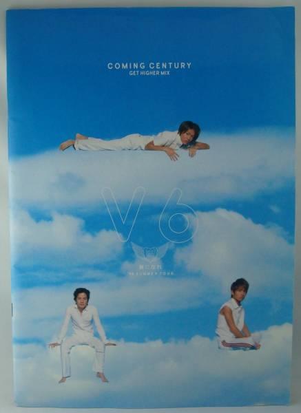 V6 1998 「翼になれ」 サマーツアー 大型パンフレット★岡田准一 三宅健