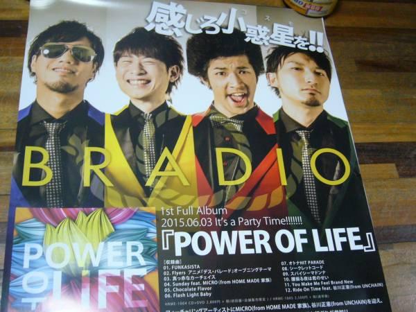 貴重レア B2大 ポスター BRADIO POWER OF LIFE ブラディオ