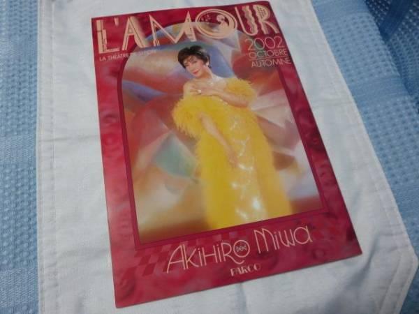 2002 L'AMOUR 美輪明宏音楽会 (愛) パンフレット 中古