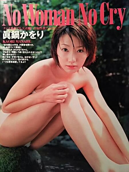 眞鍋かをり・根本はるみ・益子梨恵・小川奈那…【sabra】2002年