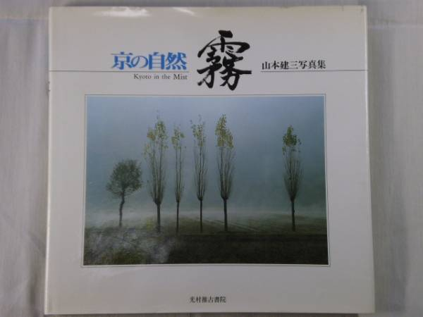 ■京の自然 霧 山本建三写真集 光村推古書院_画像1