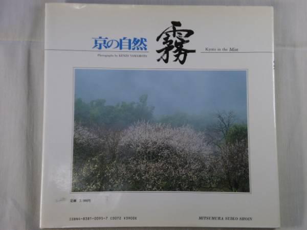 ■京の自然 霧 山本建三写真集 光村推古書院_画像2