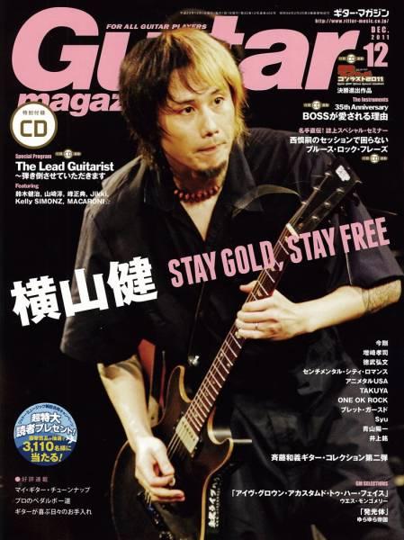 ★☆ギター・マガジン 2011年12月■送料無料■☆★